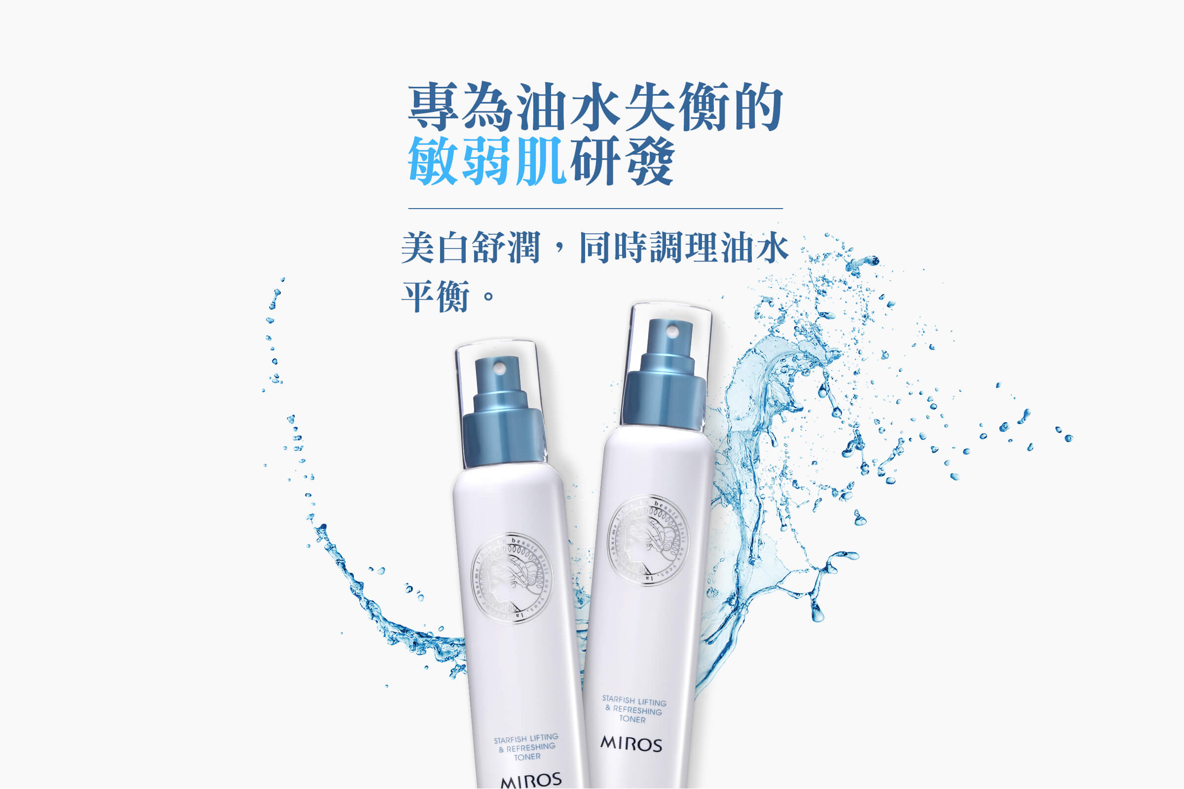 能迅速滲透⾼效補⽔,同時調理油⽔失衡導致的乾燥脫屑肌況,妝前妝後曬後術後均可使用。