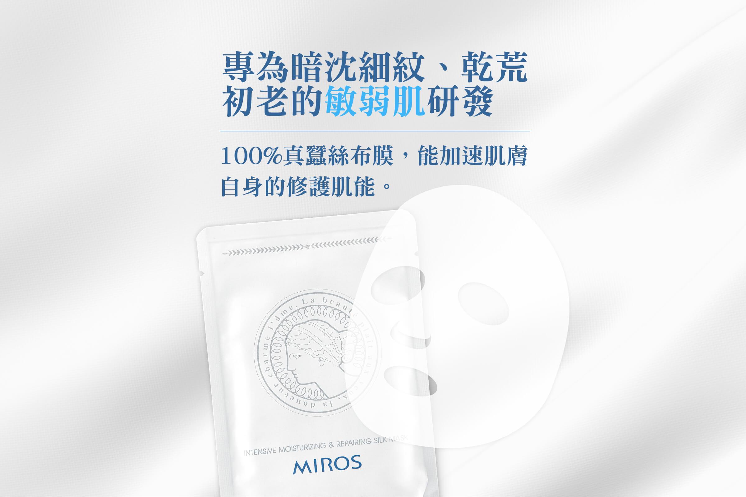高保濕婙白修護蠶絲面膜30入環保箱