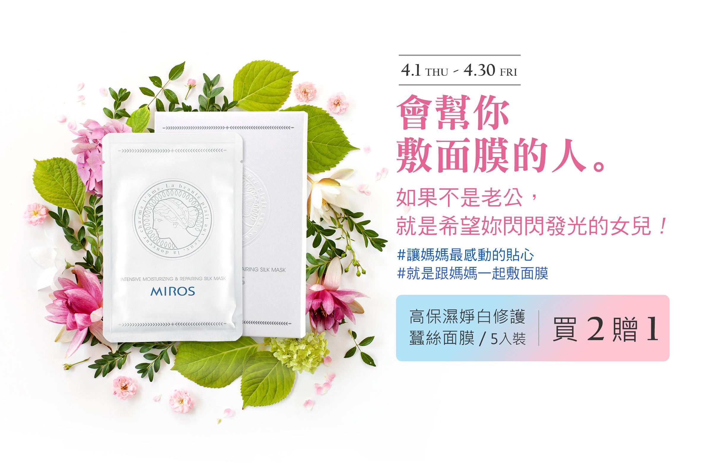 高保濕婙白修護蠶絲面膜|5入盒裝