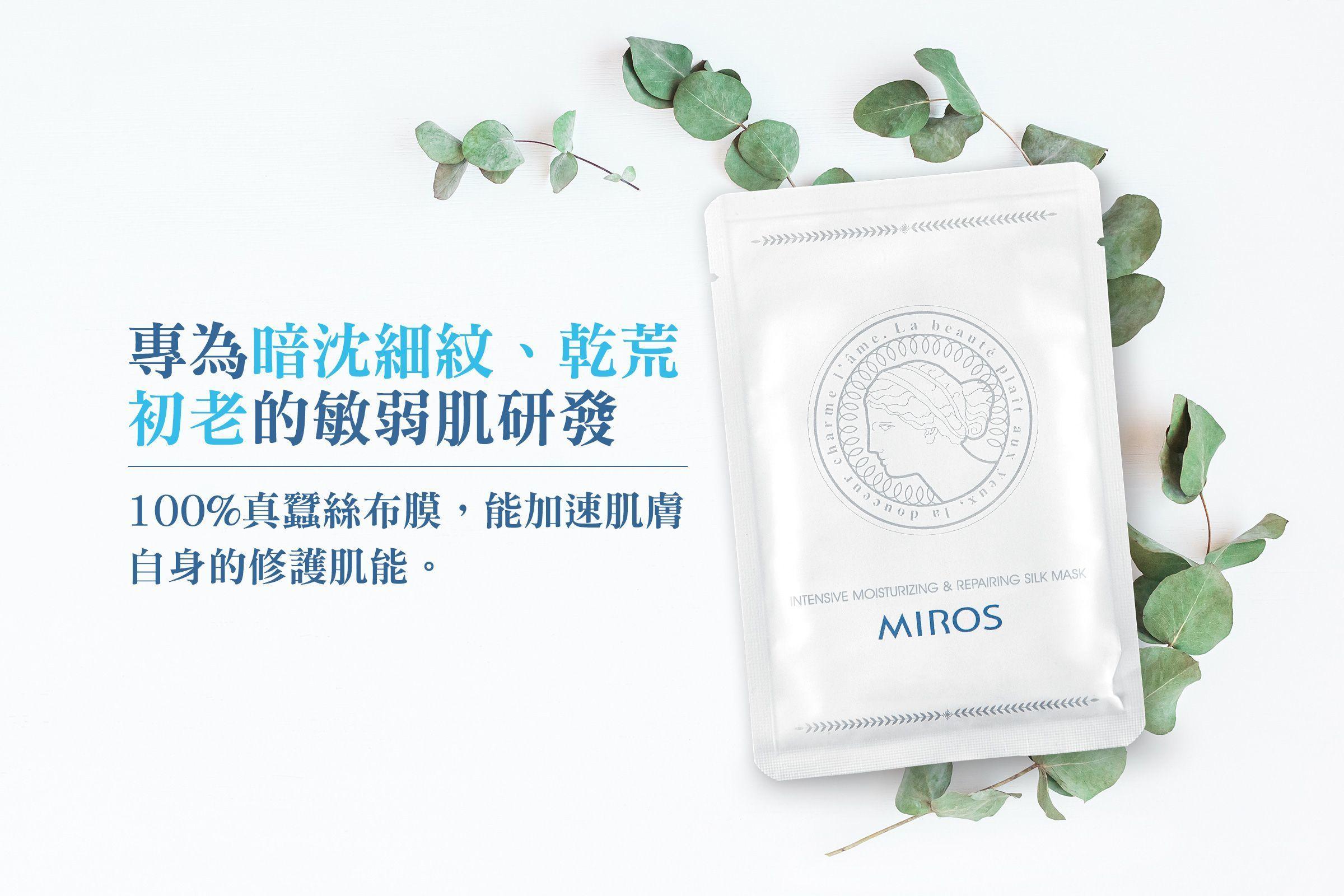 高保濕婙白修護蠶絲面膜五入盒裝