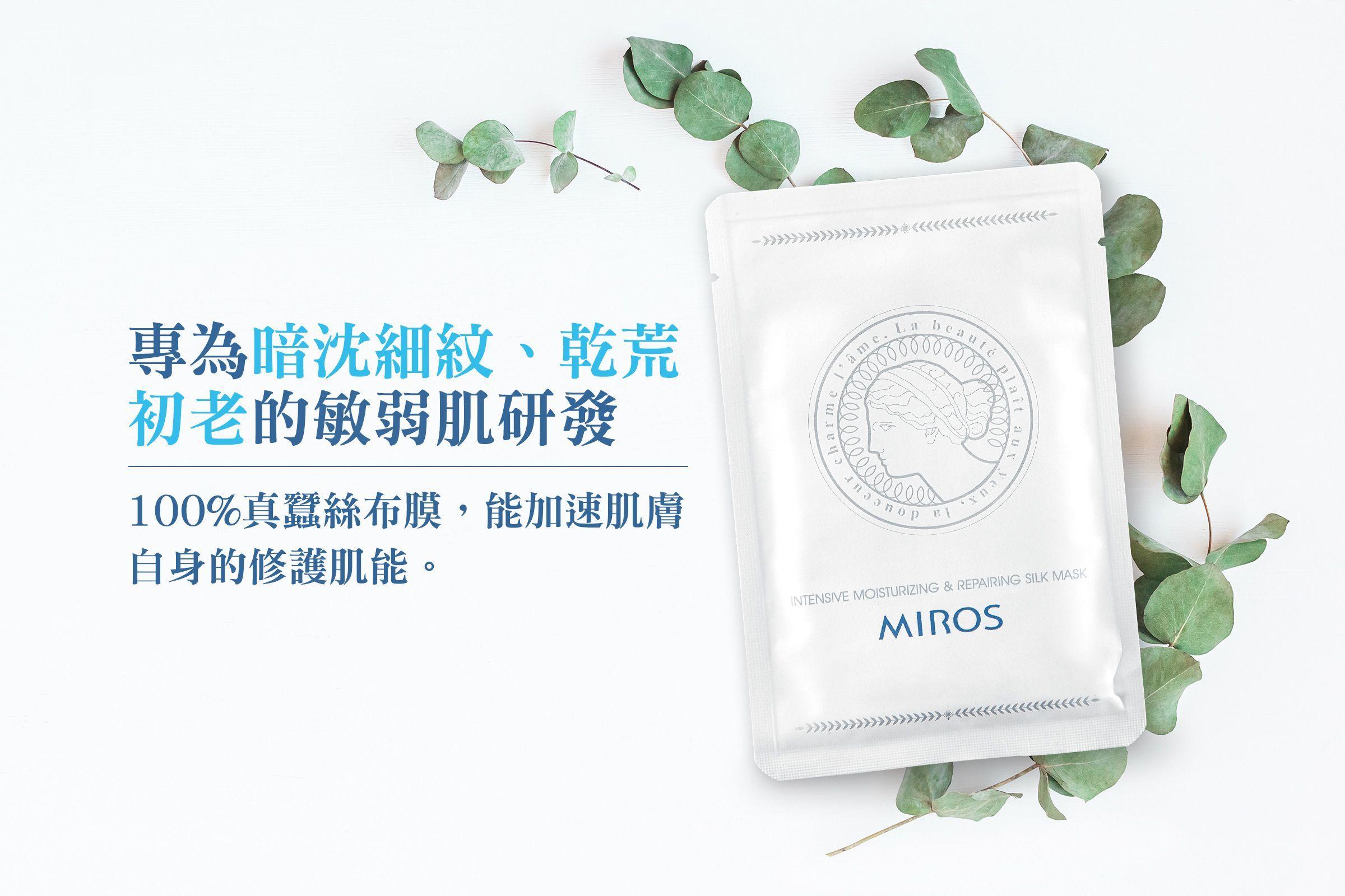 高保濕婙白修護蠶絲面膜