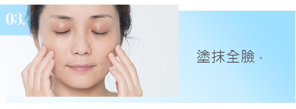 全效美肌防護隔離霜